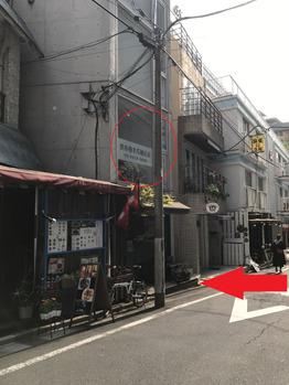 渋谷巻き爪補正店に到着