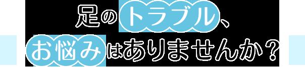 渋谷の皆さん、巻き爪、深爪、変色した爪など、足のお悩みはありませんか